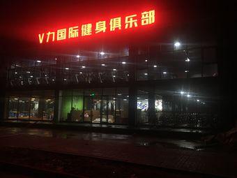 v力国际健身俱乐部