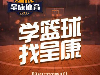 呈康青少年篮球培训班(699创意园)
