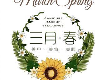 三月·春美甲美妆工作室