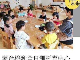 元润未来童年馆