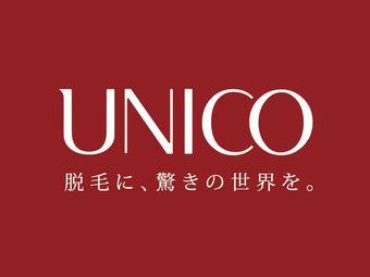 日本UNICO专业脱毛连锁(名泷店)
