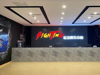 Fighting运动娱乐中心
