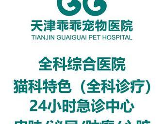 乖乖寵物醫院(辰興路分院.24小時)