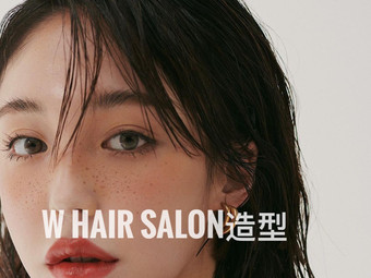 W+ Hair Salon造型(上蔡店)
