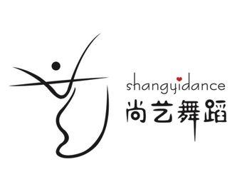 尚艺舞蹈工作室