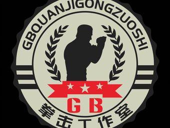 GB拳击工作室(万达店)