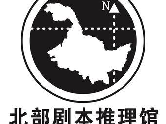 北部沉浸式剧本杀推理馆
