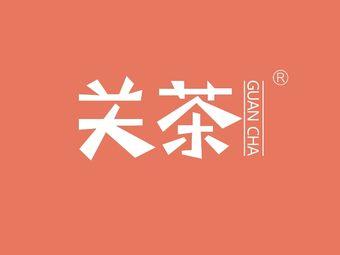 关茶文学馆