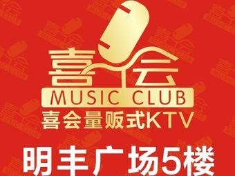 喜會量販式KTV(明豐廣場店)