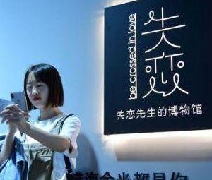 失恋博物馆(林州站)
