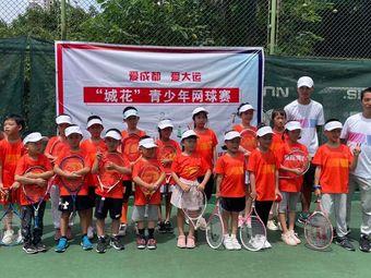 城花网球俱乐部