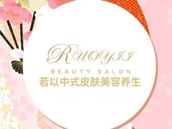 Ruoyi·若以中式美容养生