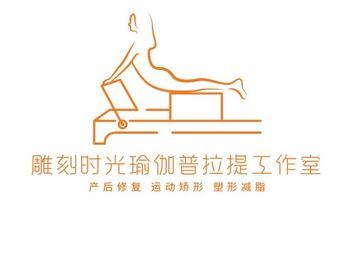 雕刻時光瑜伽普拉提工作室(金橋店)