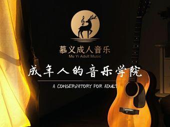 慕义成人音乐连锁(八佰伴店)