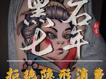 黑石刺青(春熙路店)