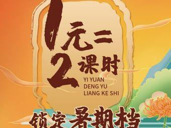 弘毅国学书法围棋古筝国画(宝山龙湖天街店)