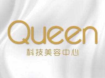 Queen科技美容护肤中心
