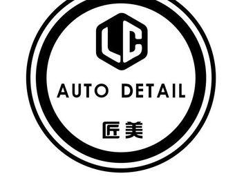 LC匠美(新华路店)