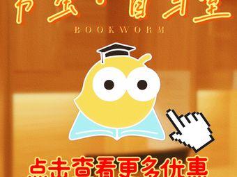 书虫自习室