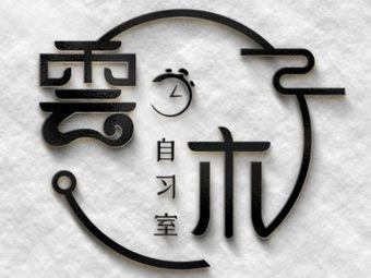 云木自习室(中央广场店)