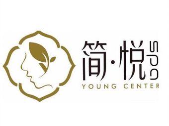 简悦SPA young center