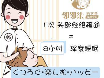 邻邻柒の头部SPA(滨北店)