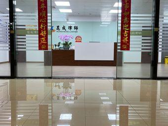 江苏昆成律师事务所