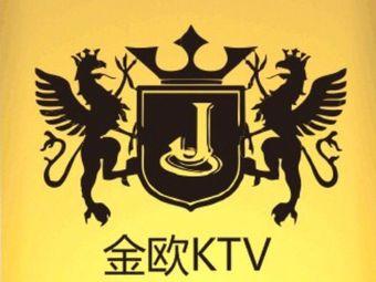 金欧歌城KTV