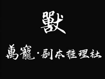 万宠剧本推理工作室(恒天广场店)