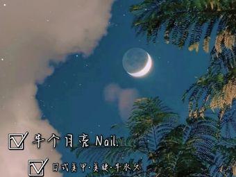 半个月亮Nail·日式美甲美睫