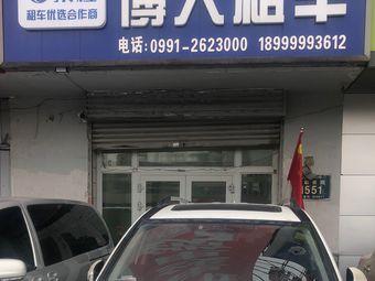 博大志远汽车租赁(高铁站店)