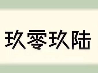 玖零玖陆剧本推理店