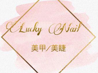 Lucky美甲美睫(王府井店)
