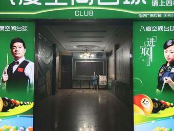 八度空间台球俱乐部