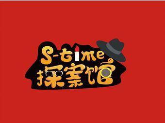 S-Time明星大侦探推理探案馆剧本杀