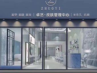 卓艺皮肤管理中心(国际时代店)