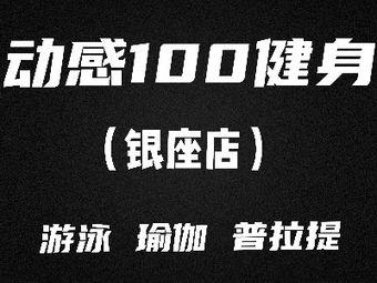 动感100健身·悦体汇(银座店)