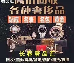 奢品汇回收奢侈品·名表名包·典当·钻戒·黄金·貂皮