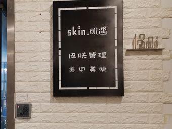 Skin. 肌遇美甲美睫私人美肤中心