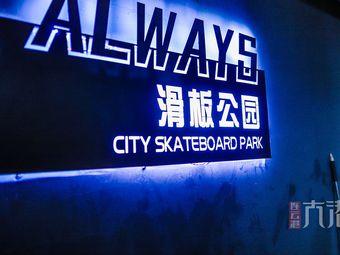 Always滑板公园