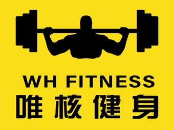 唯核24小时健身训练营