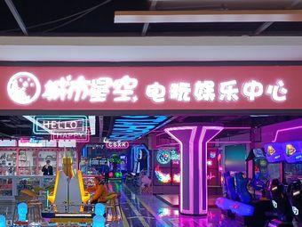 城市星空电玩娱乐中心(阜阳商厦店)