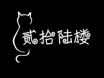 贰拾陆楼·猫咖