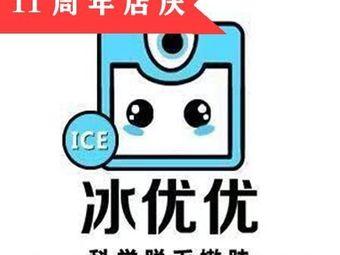 冰优优科学脱毛嫩肤中心(国贸店)