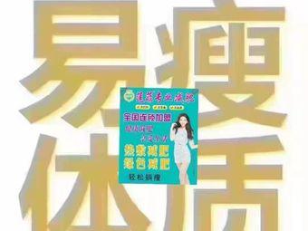 瑞菁莲菲专业减肥(鸿博景园店)