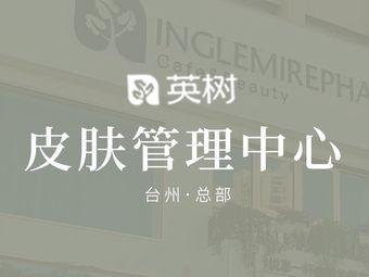 英树皮肤管理中心(台州总部)