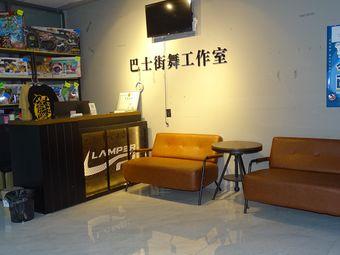 巴士街舞工作室(购物公园店)