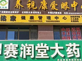 佑家健康管理中心(湖畔嘉苑店)