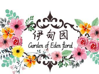 伊甸园鲜花