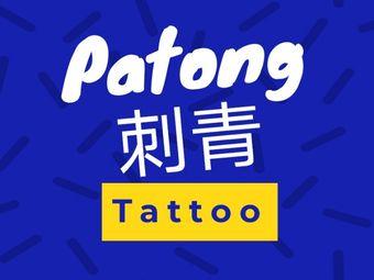 怕痛纹身工作室